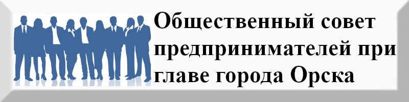 Общественный совет предпринимателей города Орска
