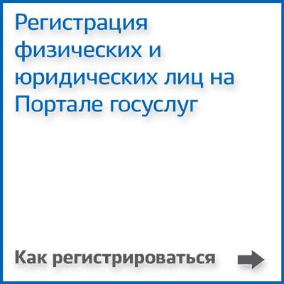 Схема регистрации и подтверждения личности при регистрации на Едином портале государственных и муниципальных услуг