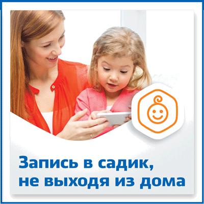 Записать в детский сад